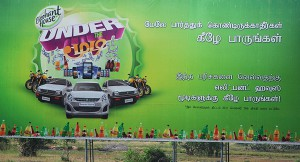 Advertising hoardings that greet you as you approach Jaffna